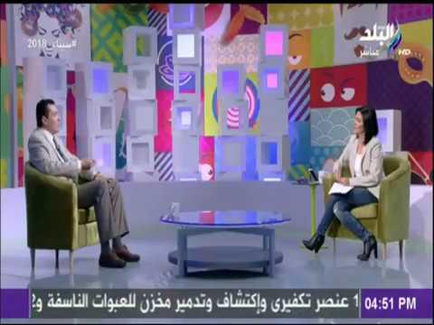 د أحمد علام: الرجل يكره تملك المرأة  وهي تبحث عن الحنان والامان