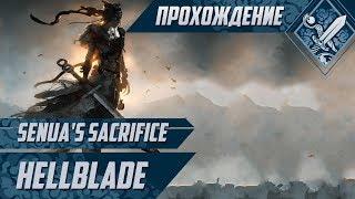 Разум в огне - Hellblade #2