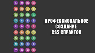 Профессиональное создание CSS спрайтов (Часть I)
