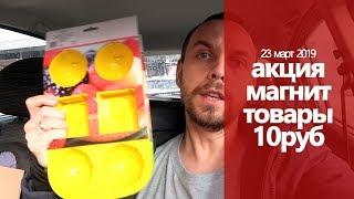 ПРОВЕРЯЮ АКЦИЮ В МАГНИТЕ товары по 10 РУБЛЕЙ
