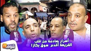 على المباشر..أسرار صادمة من قلب  القريعة أقدم  سوق بكازا: شوفو شنو قالو التجار على السرقة والتحايل