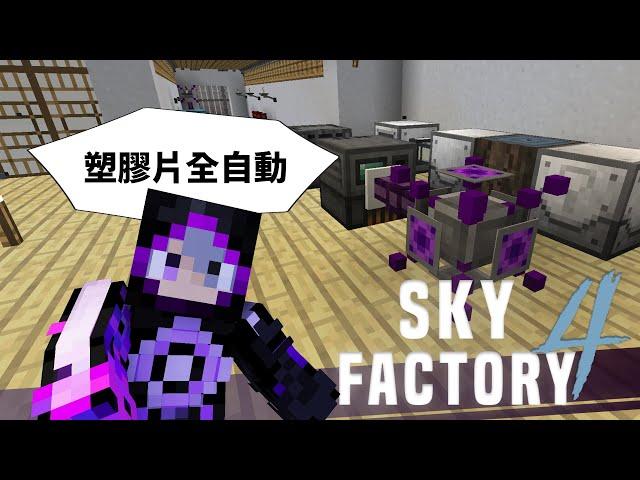 Minecraft 模組包生存 - 天空工廠4 #35 塑膠片全自動 方塊放置合成都不是問題!!!
