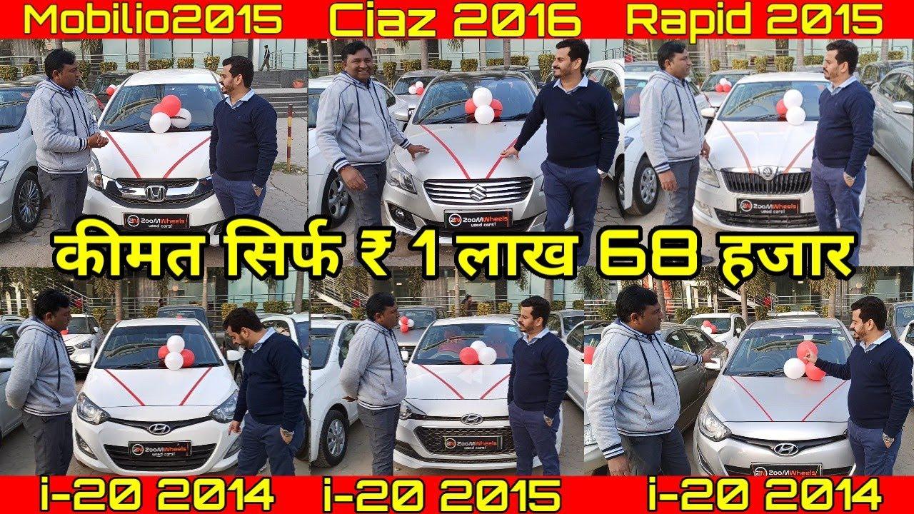Erschwingliche Gebrauchtwagen £ 1. 68 Lac Onward | Budget Automarkt In Delhi | NewToExplore + video