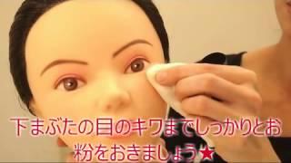 【メイクの基本】【パンダ目の防ぎ方】100%崩れない?!プロのメイクアーティストが教えます。 福岡 メイクアップイマジン thumbnail