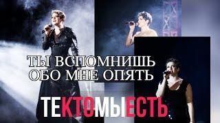Анна Лукоянова — Ты вспомнишь обо мне опять / Те, кто мы есть