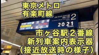 東京メトロ有楽町線市ヶ谷駅2番線・新列車案内表示器(接近放送時の様子)
