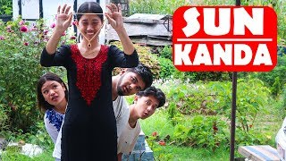 Sun Kanda |Buda Vs Budi|Nepali Comedy Short Film| SNS Entertainment