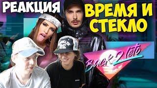 Время и Стекло - Back2Leto КЛИП 2017 | Иностранцы и русские слушают и смотрят русскую музыку