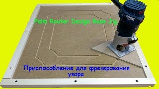 palm Router Design Base Jig Приспособление для фрезерования узора