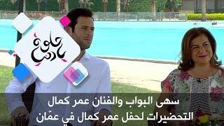سهى البواب والفنان عمر كمال - التحضيرات لحفل عمر كمال في عمّان