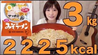 【大食い】サッポロ一番みそラーメン3㎏【木下ゆうか】Instant noodle 6lb | Japanese girl did Big Eater Challenge thumbnail