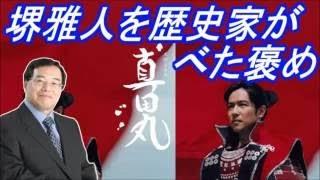 2016年のNHK大河ドラマ「真田丸」。歴史家で作家の加来耕三さんが 「堺...