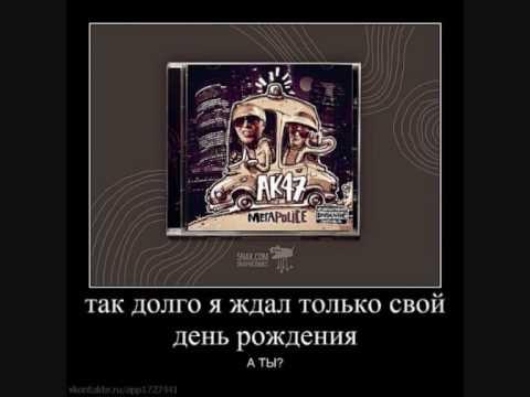 текст песни ак-47 урал. АК47 (МЕГАПОЛИС) - В тепле 2 яйца (ft Купэ) Новый Рэп Урал - послушать mp3 на большой скорости