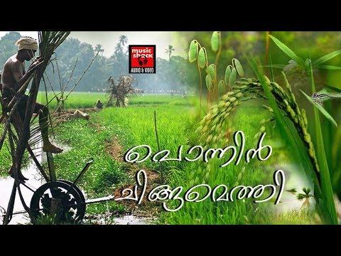 പൊന്നിൻ ചിങ്ങമെത്തി   # Malayalam Onam Songs 2017 # Onam Special Songs # Malayalam Onapattukal 2017