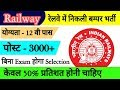 Railway 12th पास रेलवे भर्ती -2019 RRC बोर्ड Railway RRB bharti ALP