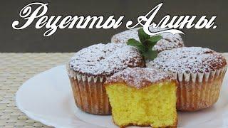 Рецепты Алины. Обалденные, ароматные , апельсиновые кексы.