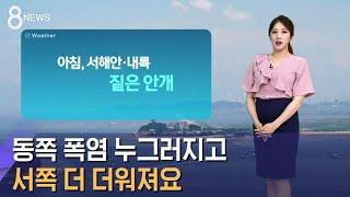 [날씨] '서울 31도' 더 더워져요…제주 수요일부터 …