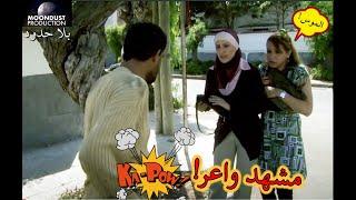 BILA HOUDOUD بلا حدود -  Extrait du film Marocain de Nassim Abassi