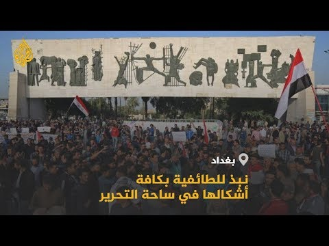 استمرار مظاهرات العراق.. شعارات تنبذ الطائفية وتدعو لدولة ديمقراطية