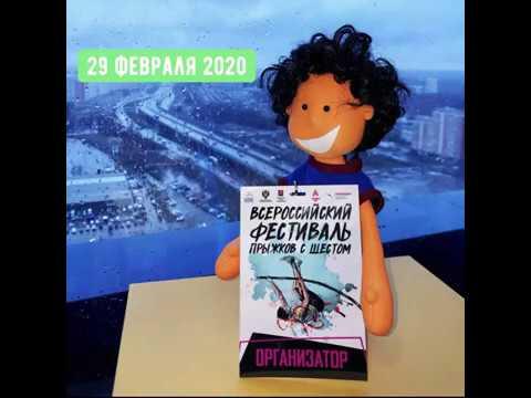 Всероссийский фестиваль прыжков с шестом - 2020