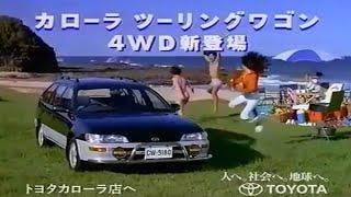 永作博美 トヨタ カローラ ツーリングワゴン CM Corolla Touring Wagon ...