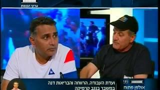 ערוץ הכנסת -ועדת העבודה והרווחה דנה במשבר