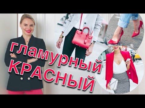 КАК НОСИТЬ КРАСНЫЙ ЦВЕТ - ОТ АКСЕССУАРОВ ДО TOTAL RED 🔥 - Видео онлайн