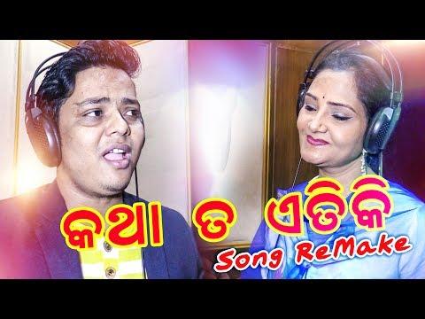 Katha Ta Etiki Tume Mo Pain - Odia Old Song - Remake - Jagan - Sailabhama - Studio Version - HD