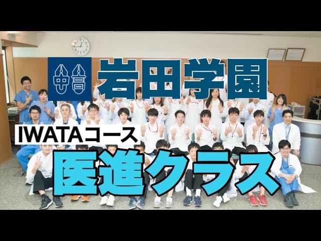 岩田学園さま IWATAコース 医進クラス