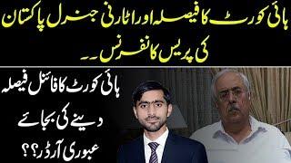 Attorney General Pakistan's Presser on Lahore High Court's verdict ||Siddique Jan