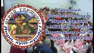 Фестиваль-конкурс «Играй, гармонь» в МКЦД д. Тоскаево 12 апреля 2018 года