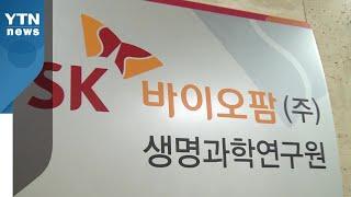 유동성 파워 속 '최대어' SK바이오팜 공모주 청약 /…