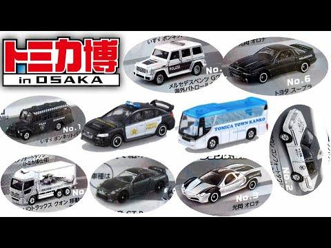 最強10連休の今年は本気かトミカ博 in 大阪 で発売されるイベントモデル & 組立工場 そして入場記念車両が素敵過ぎる☆パトカーに消防車 はたらくくるまの祭典やぁ