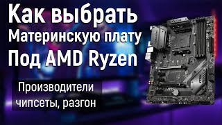 как Выбрать Материнскую Плату для AMD Ryzen? ТОП Лучших материнских плат для Ryzen