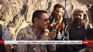 اليمن.. قتلى وجرحى في صفوف الميلشيات في معارك غربي صرواح