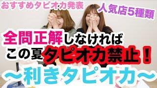 【利きタピオカ】全問正解しなければこの夏のタピオカ禁止! 吉田朱里 検索動画 29