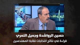 حسين الرواشدة وجميل النمري - قراءة في نتائج انتخابات نقابة المهندسين