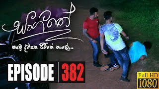 Sangeethe | Episode 382 07th October 2020