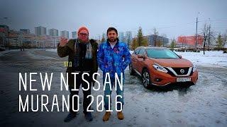 NEW NISSAN MURANO 2016   Большой тест драйв