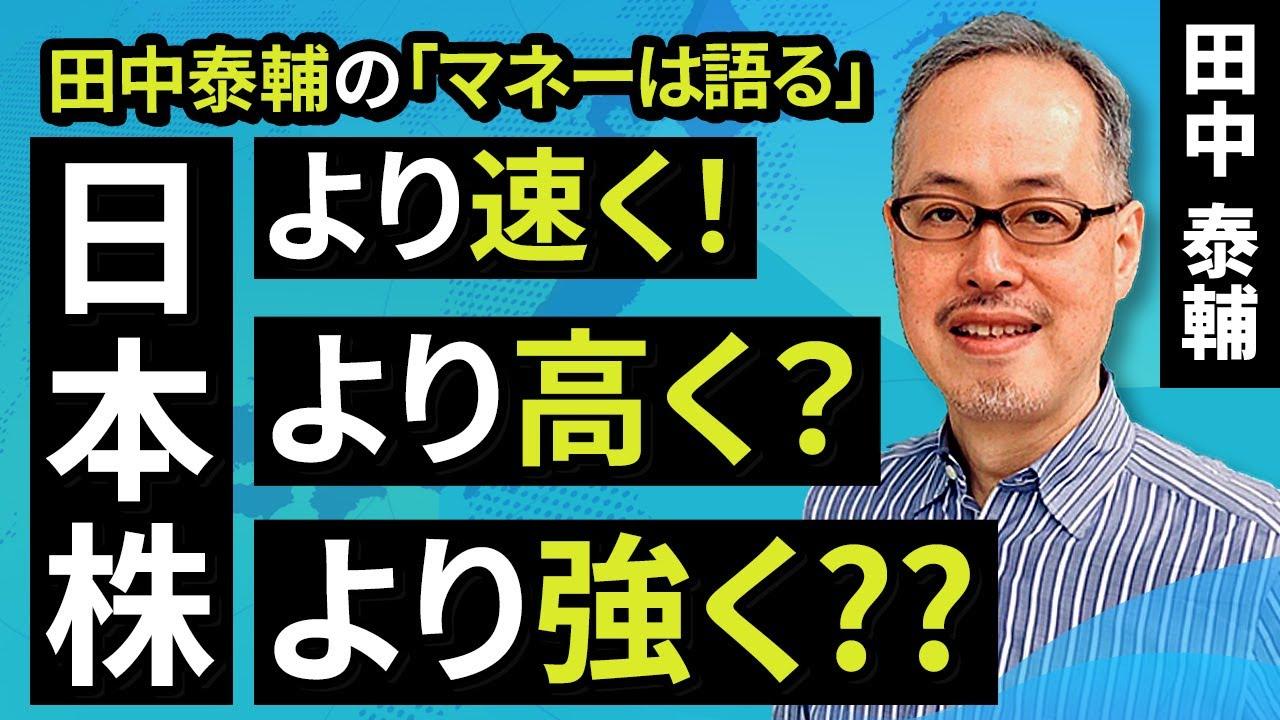 田中泰輔のマネーは語る:【日本株】より速く!より高く?より強く⁇(田中 泰輔)