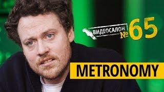 Русские клипы глазами METRONOMY (Видеосалон №65) — следующий 10 августа!