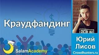 Краудфандинг: как привлечь финансирование для своего проекта. Юрий Лисов, Crowdhunters.ru.