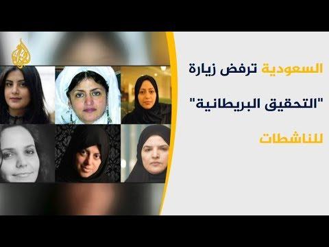 هيئة التحقيق البريطانية: الرياض رفضت طلب زيارة الناشطات المعتقلات  - 14:54-2019 / 1 / 10
