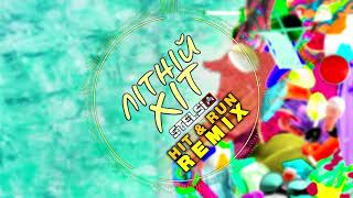 STELSI - Літній хіт (HIT&RUN REMIX) | Official Audio