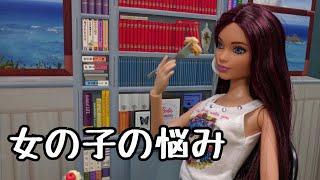 女の子の悩み (Doll Movie) Struggle of girls