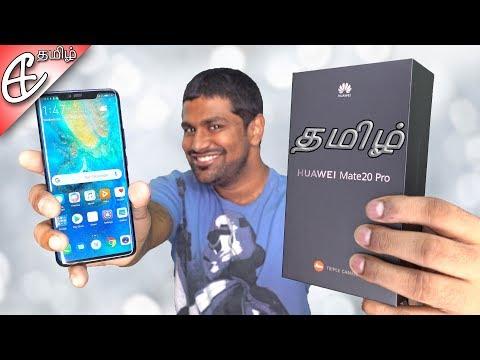 (喈む喈苦喁� |Tamil) BEST Phone? Huawei Mate 20 Pro (Kirin 980 | Leica) - Unboxing & Hands On Review!