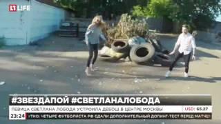 Певица Светлана Лобода устроила дебош в центре Москвы