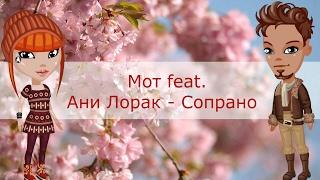 #Аватария#Клип#Мот feat. Ани Лорак - Сопрано