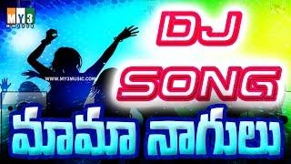Dj Songs Telugu | Mama Nagulu | Dj Folk Songs Telugu 2016 Remix | Janapada Dj Telugu Songs