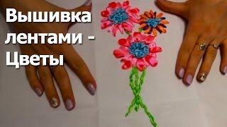 Вышивка лентами - Цветы(Видео мастер-класс по вышивке цветов атласными лентами для начинающих., 2016-02-07T11:26:56.000Z)